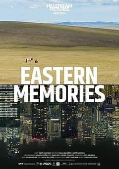 关于往东的回忆