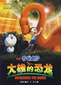 哆啦A梦剧场版大雄的恐龙
